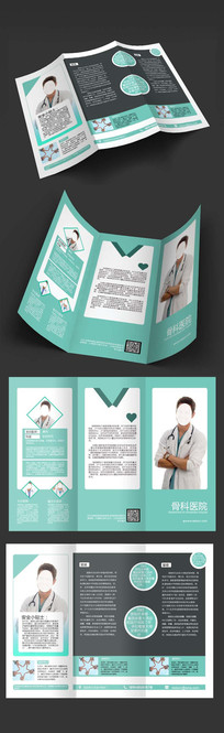 绿色简洁医疗三折页