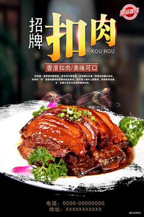 美味扣肉海报
