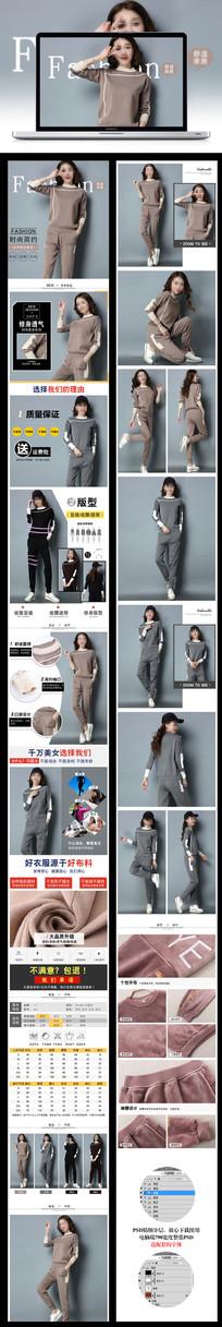 女装运动休闲套装详情页模板
