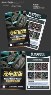 汽车坐垫宣传单设计
