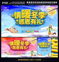 情暖冬季促销活动海报设计