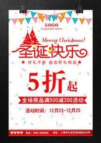 圣诞节促销折扣活动海报