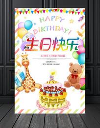 生日快乐生日祝福生日海报