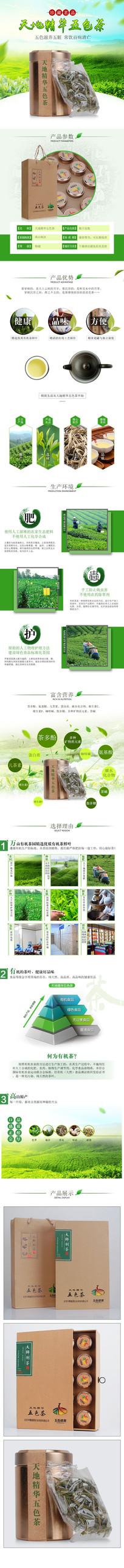 淘宝茶叶详情页设计PSD模板