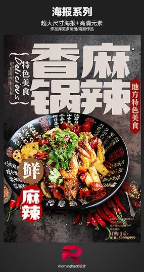 特色美食麻辣香锅海报