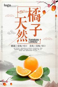 天然橘子熟了水果海报