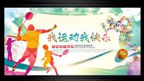 体育运动展板宣传运动赛