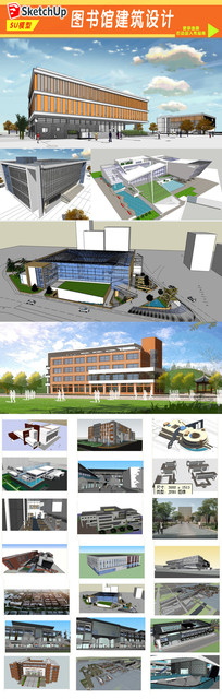 图书馆建筑设计 skp