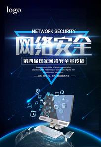 网络安全宣传海报设计