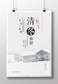 文艺小清新冬季促销海报