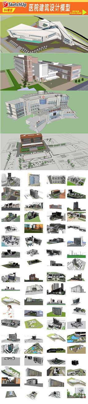 现代医院建筑设计模型