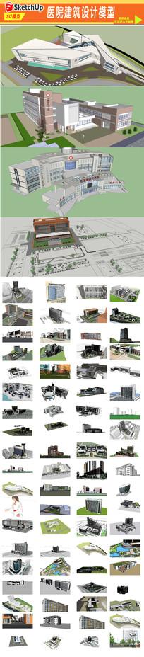 现代医院建筑设计模型 skp