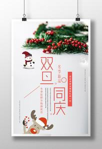 小清新双旦同庆海报