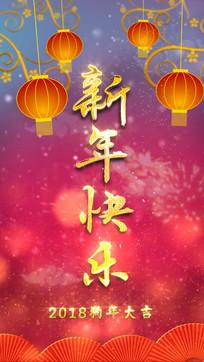 新年快乐春节手机微信小视频