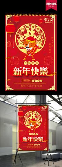 新年快乐喜庆海报