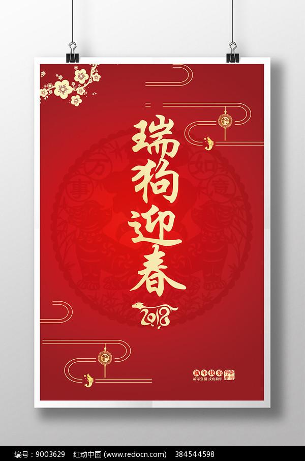 喜庆2018狗年新年海报图片