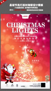 绚丽时尚圣诞节亮灯海报设计