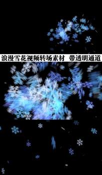 雪花转场特效带透明度通道 mov