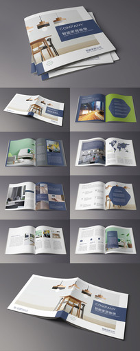 智能家居企业宣传画册
