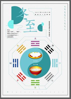 中国传统二十四节气之冬至海报