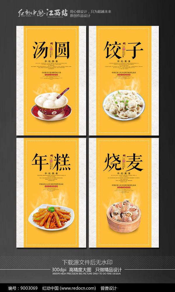 中国传统美食海报宣传图片