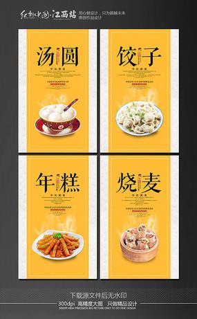 中国传统美食海报宣传