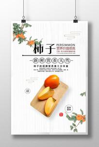 中国风柿子海报