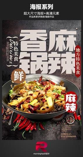中国风特色美食麻辣香锅海报