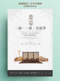 中国风系列家居房地产海报