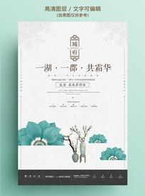 中国风系列鲜花房地产海报