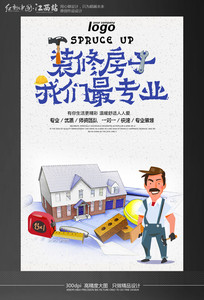 装修房子我们最专业海报
