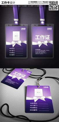 紫色蝴蝶结工作证设计