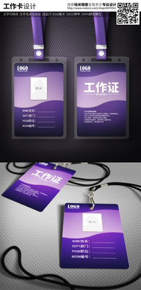 紫色几何图形工作证设计