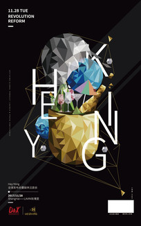 钻石发布会海报设计