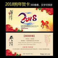 2018狗年贺卡明信片模版
