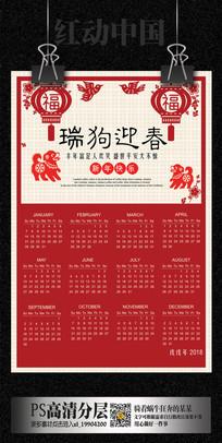 2018年日历模板