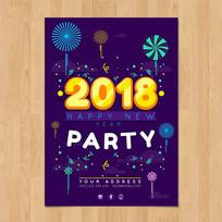 2018年新年祝福贺卡