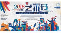 2018年艺术节装修展板