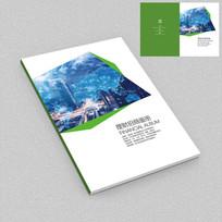 P2P互联网金融画册封面