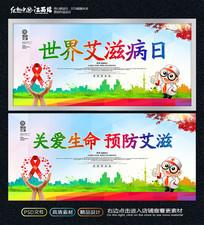 艾滋病日预防艾滋病宣传海报