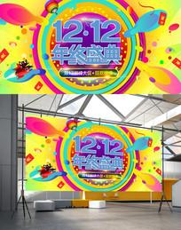 炫彩淘宝双十二年度盛典海报