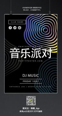 炫彩音乐派对创意宣传海报