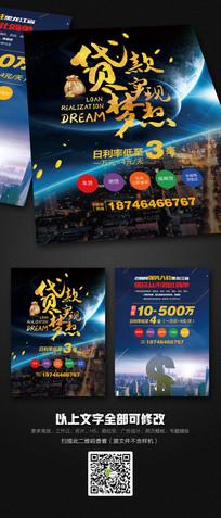 创意贷款宣传单设计