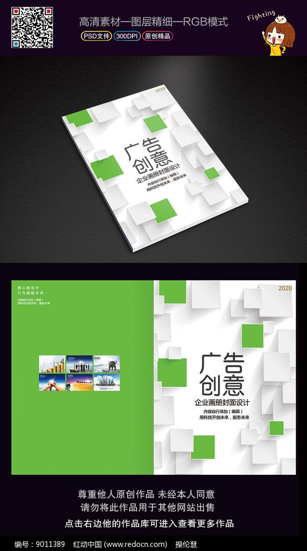 创意广告公司封面设计图片