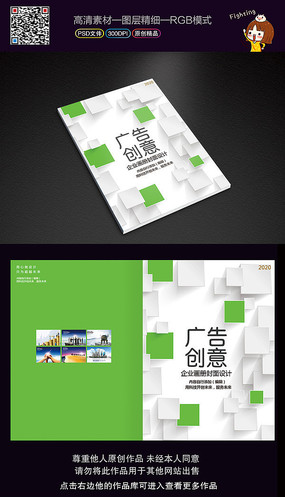 创意广告公司封面设计