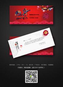 创意中国风新年贺卡设计