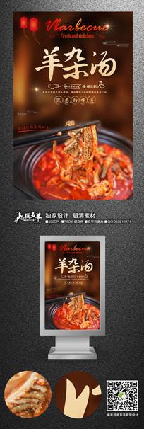 传统羊杂汤美食促销海报