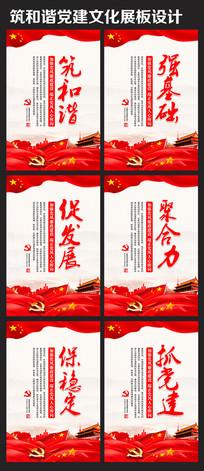 党建文化建设海报宣传展板