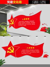 党员宣誓党建文化墙