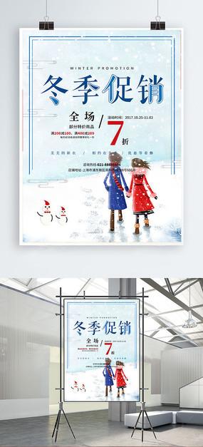 大气冬季促销海报